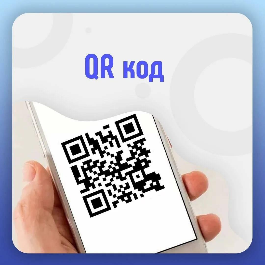 Как сделать qr код на ссылку, на свой сайт, для инстаграм, вк, визитку самостоятельно