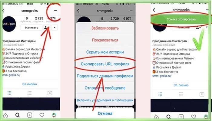 Как скопировать профиль в инстаграме с телефона - itduo.ru