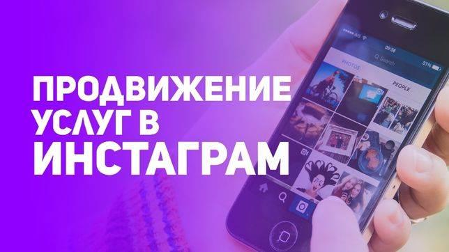 Горячая линия инстаграм: телефон службы поддержки социальной сети