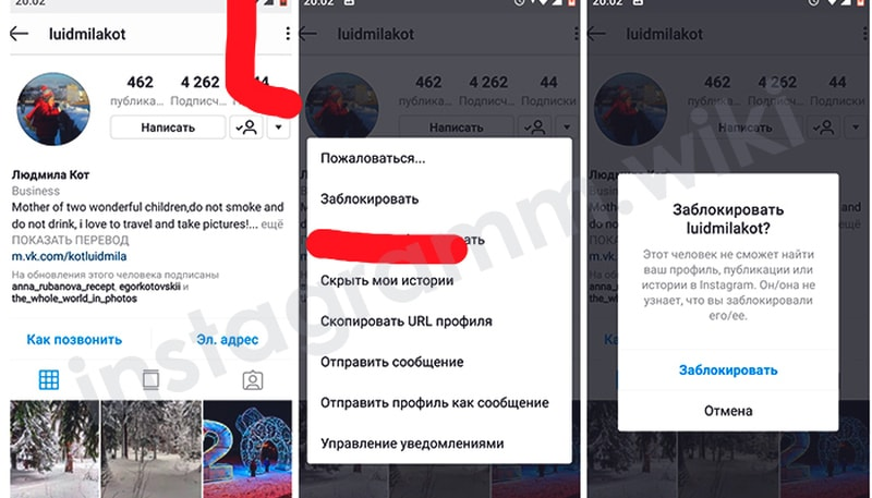 Как разблокировать человека в инстаграме - пользователя: аккаунт при взаимной блокировке, с телефона
