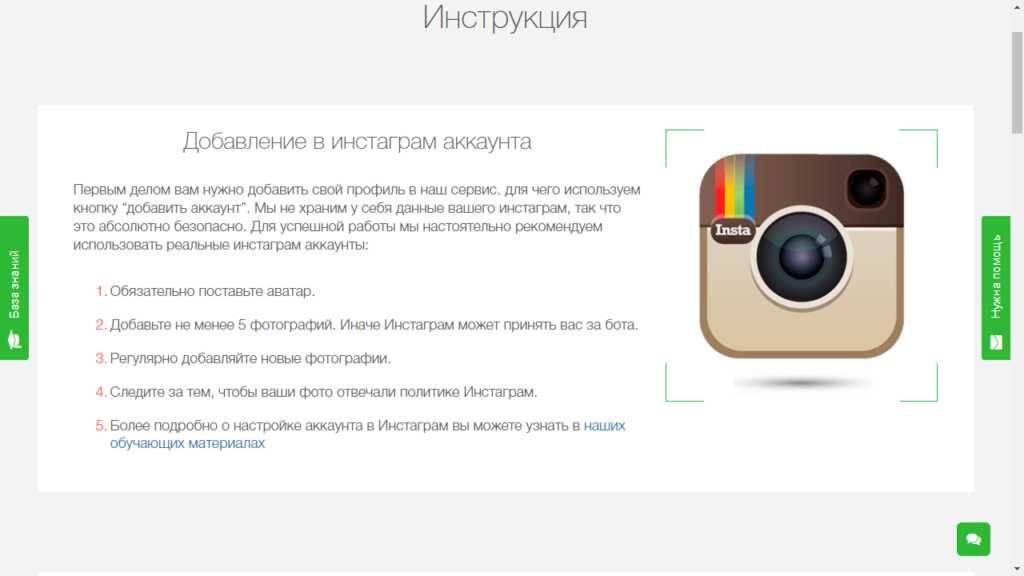 Как оформить профиль в instagram красиво и правильно: пошаговая инструкция