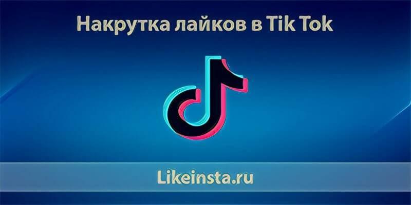 Накрутка тик ток бесплатно: лайков, подписчиков ( фанатов) просмотров, репостов, комментариев