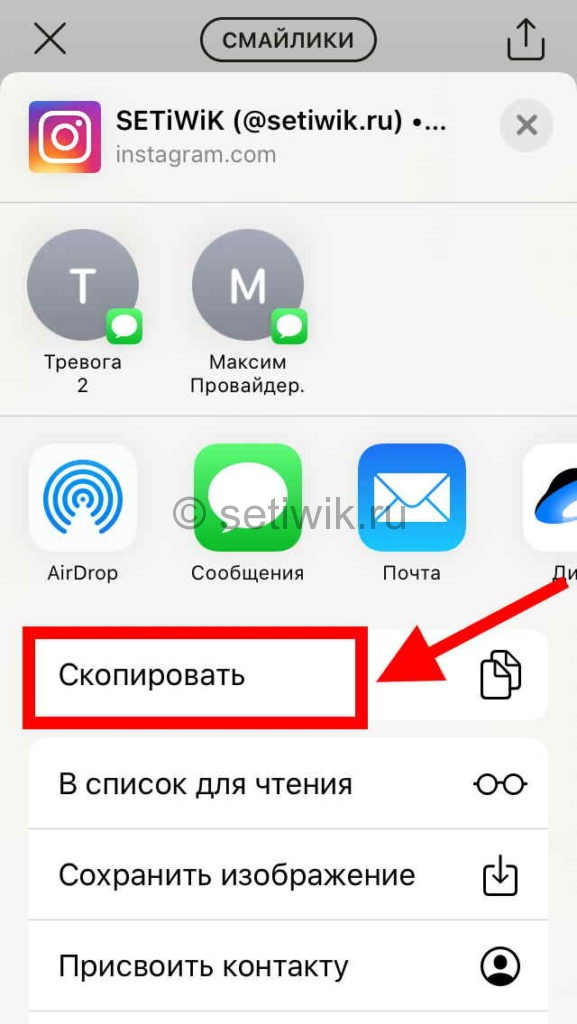 Как копировать ссылку в инстаграм