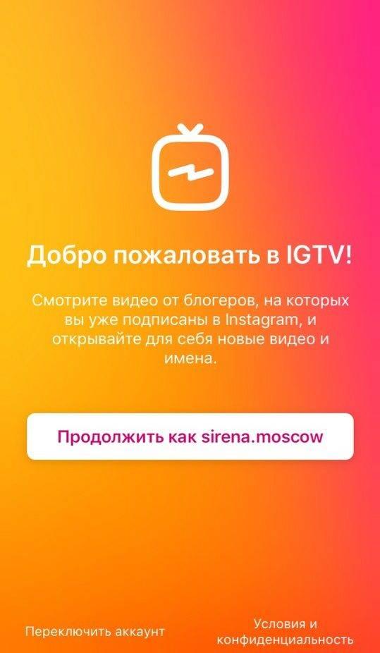 Что такое igtv в инстаграм: как добавить, сделать или скачать