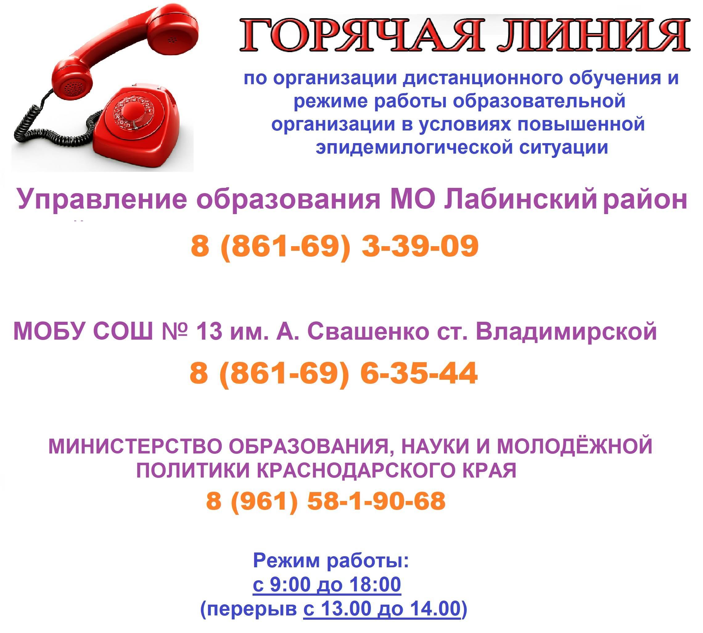 Горячая линия йота, служба поддержки йота, бесплатная горячая линия 8-800