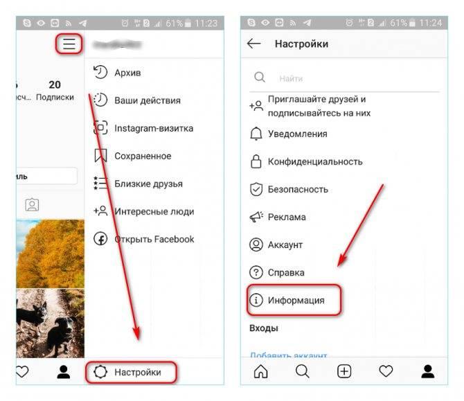 Как удалить сохраненные в инстаграмме: фотографии, видео и пароли