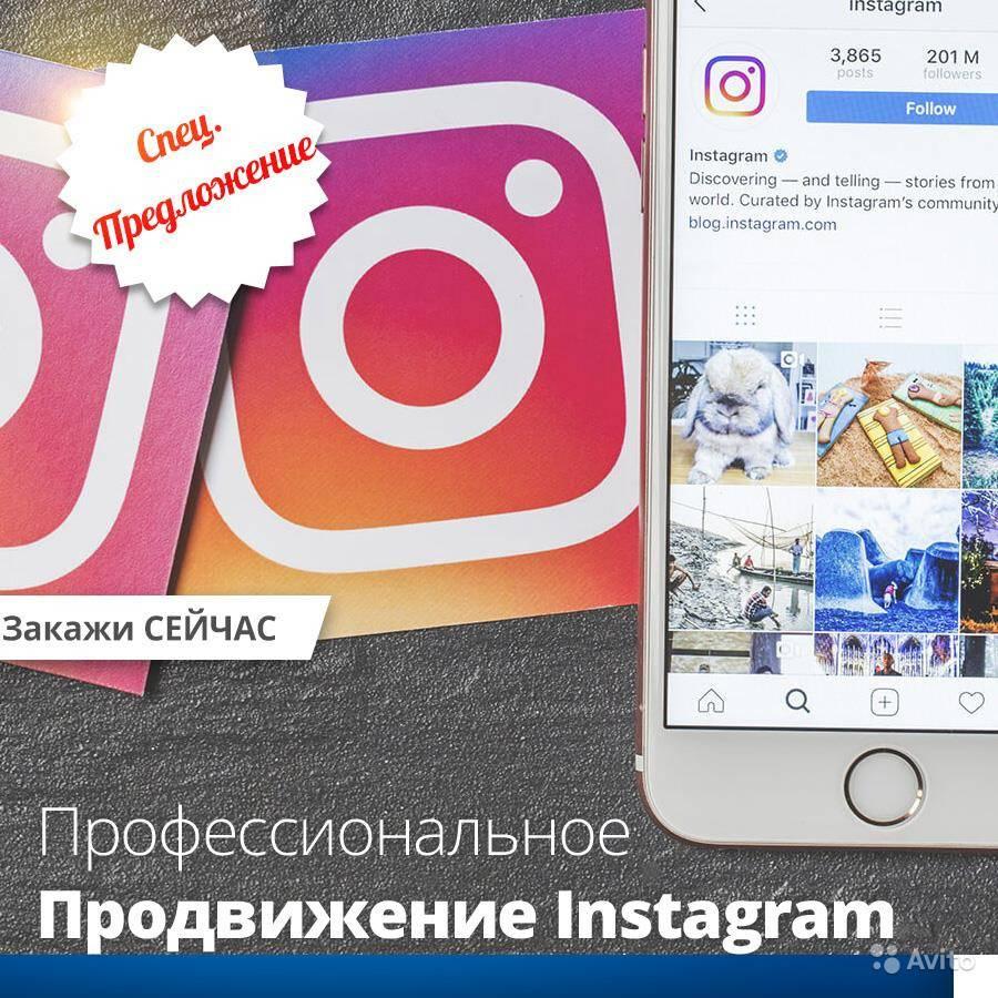 Какую цель выбрать для рекламы в инстаграм? - socialniesety.ru