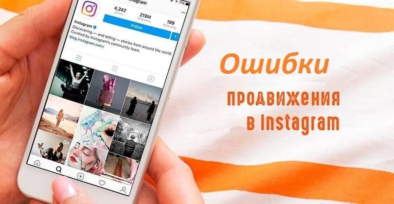 Как раскрутить instagram: лучшие способы раскрутки и пошаговый план самостоятельного продвижения аккаунта