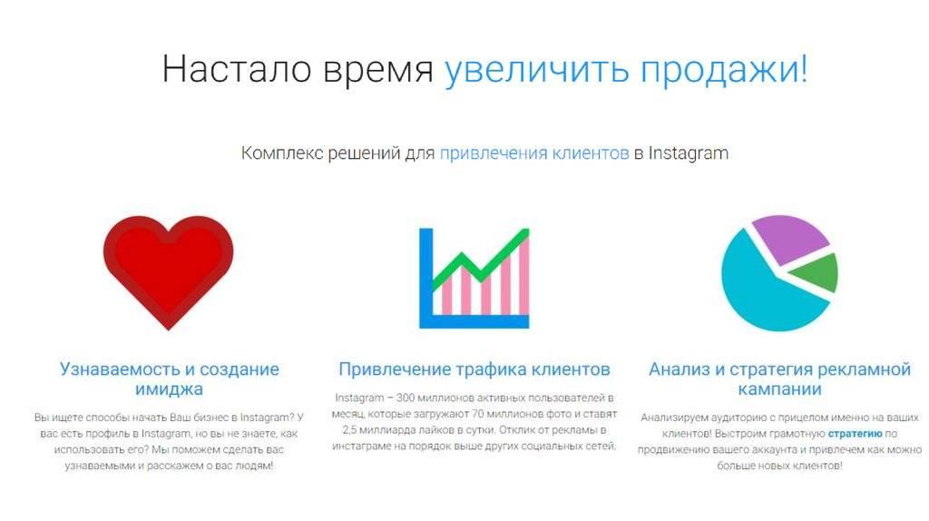 Бизнес аккаунт в инстаграме  в чем отличия от обычного
