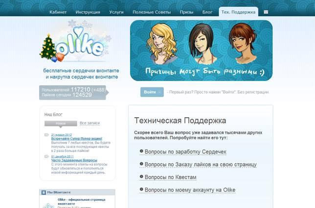 Накрутка вк (вконтакте): топ-3 лучших сервисов для раскрутки