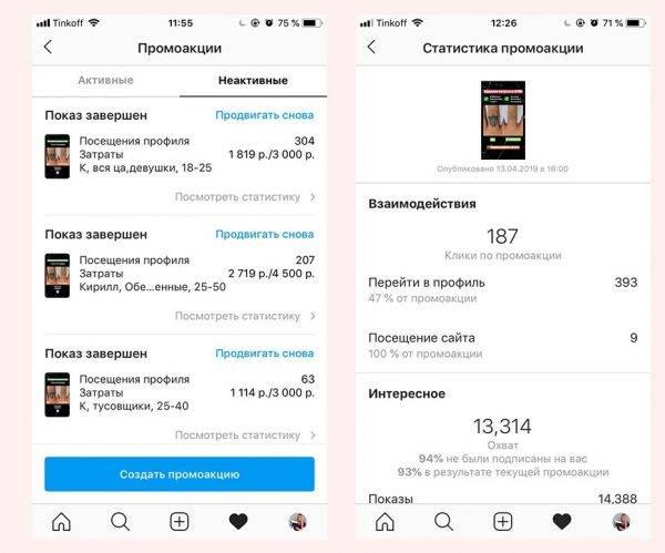 Продвижение в instagram через таргетированную рекламу
