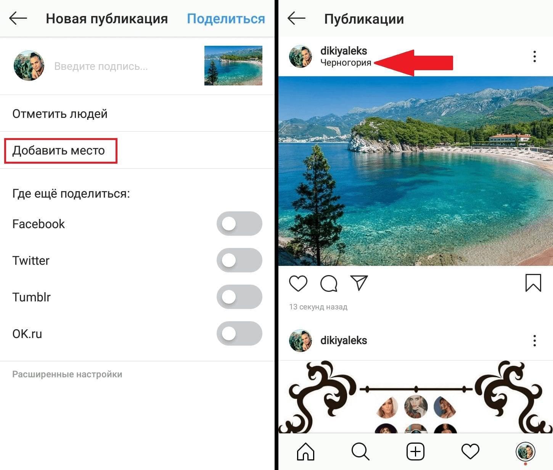 Как отметить человека в инстаграм: на фото, в посте, комментариях или истории