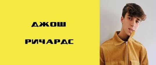 Энтони ривз: биография на русском, возраст, фото блогера из тик ток
