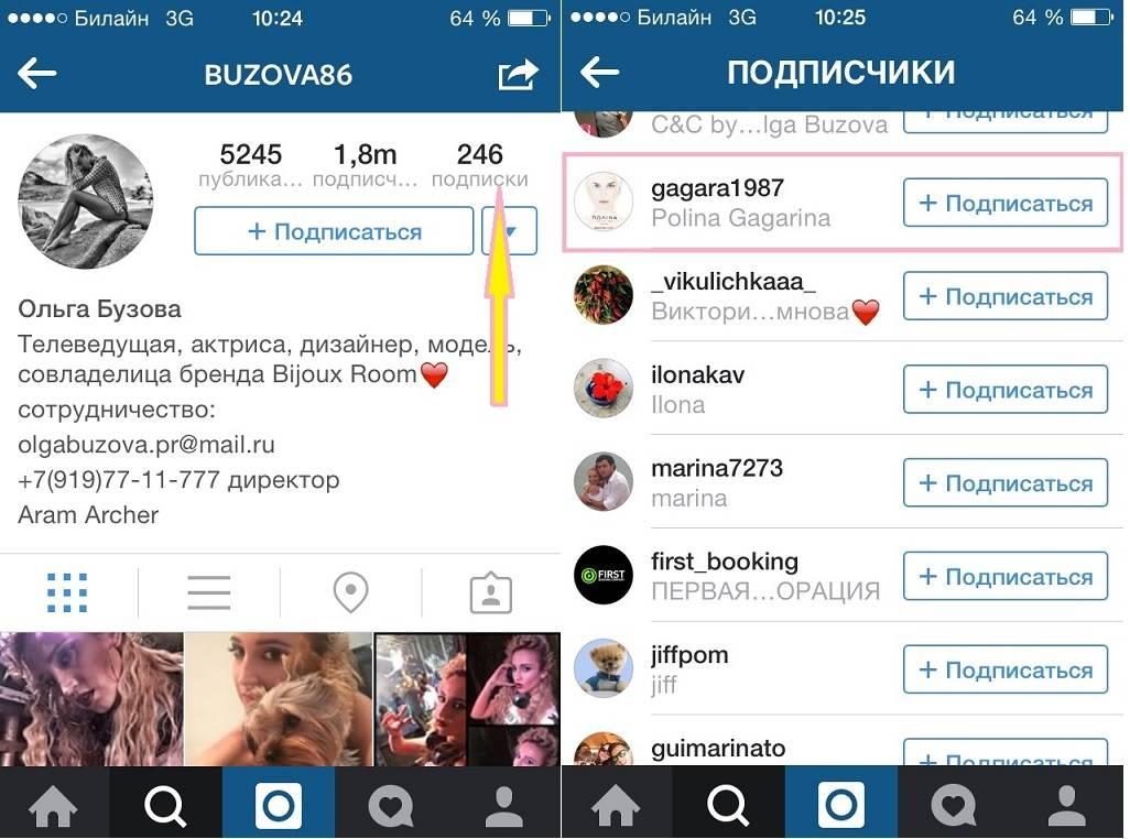 Как в инстаграме найти контакты из телефона по номеру тарифкин.ру как в инстаграме найти контакты из телефона по номеру