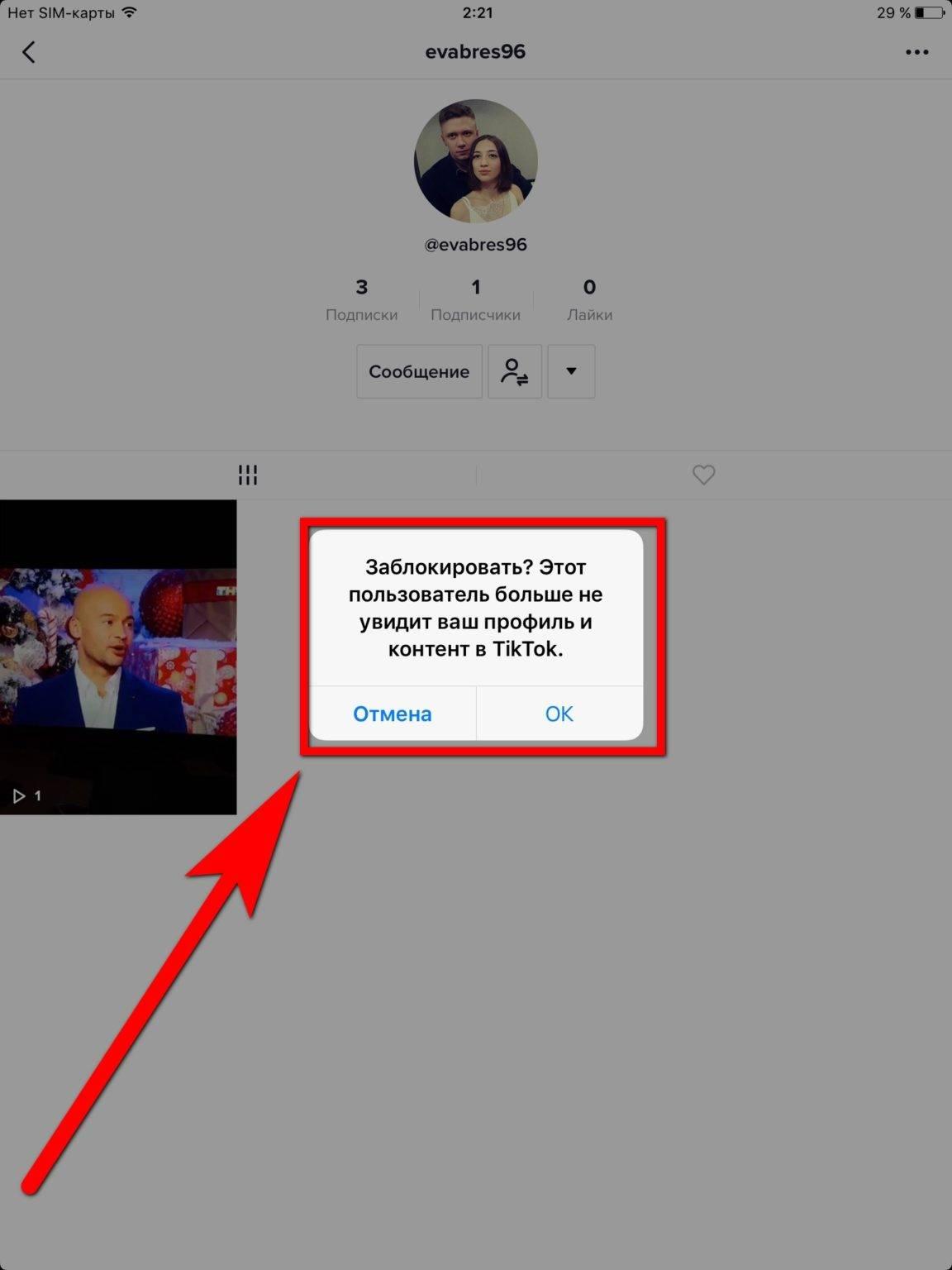 Лайфхаки, как убрать надпись тик ток на видео