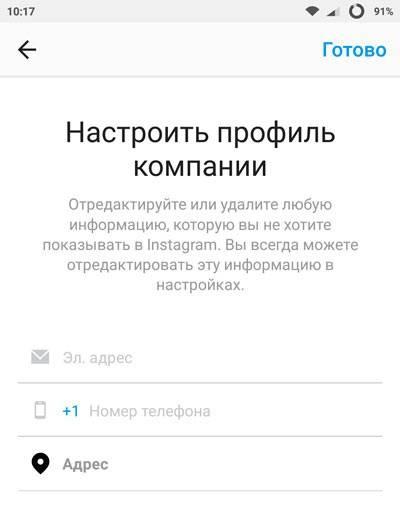 Красивое описание профиля в инстаграме - сделай сам!
