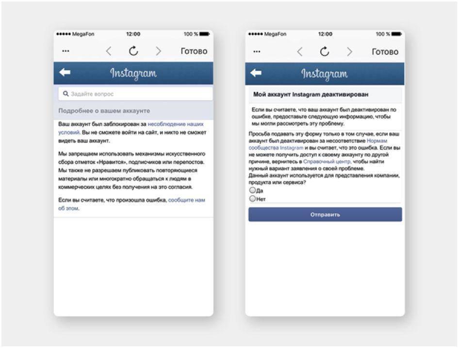 Инстаграм аккаунты с ограниченным доступом – как защитить себя от нежелательного общения?