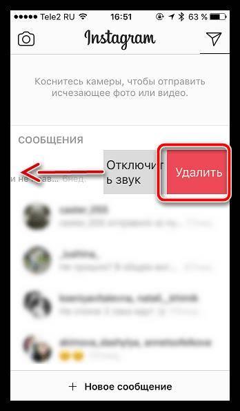 Как удалить сообщение в инстаграме из директа   удалить переписку