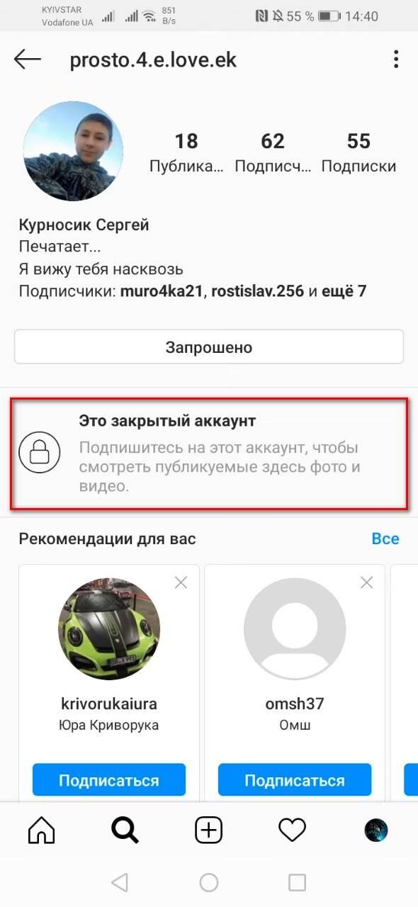 Как сделать закрытый аккаунт инстаграм через смартфон или пк