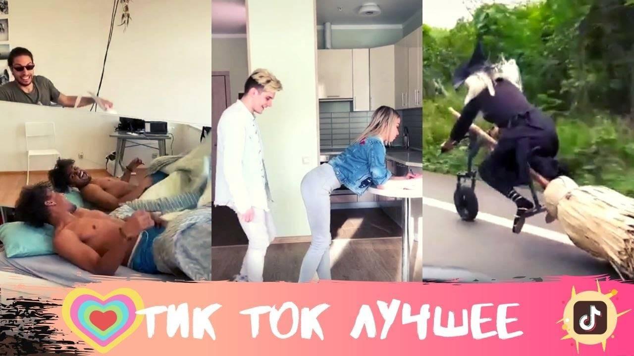 Видео тик ток   лучшие клипы, популярные, смешные video tik tok