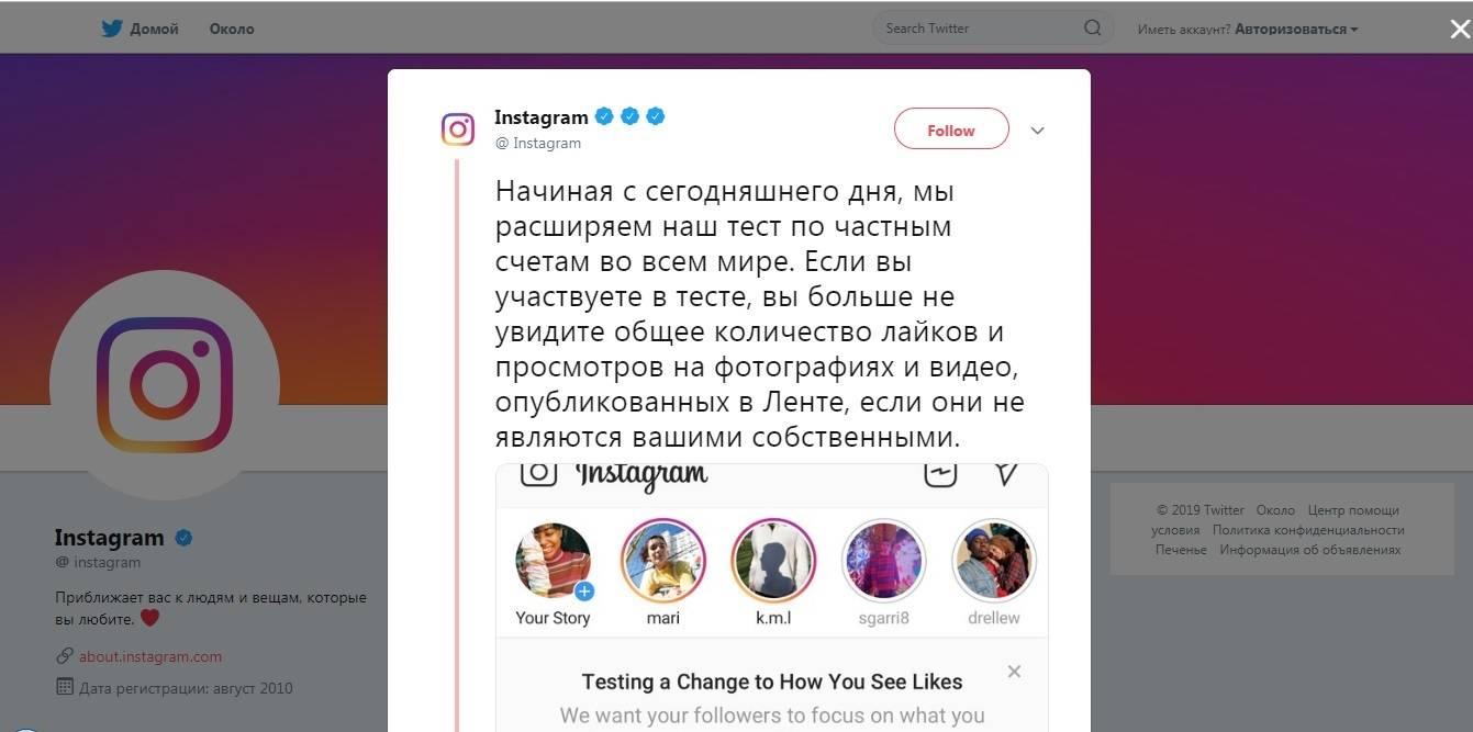 Почему instagram отменяет лайки и как это отразится на пользователях