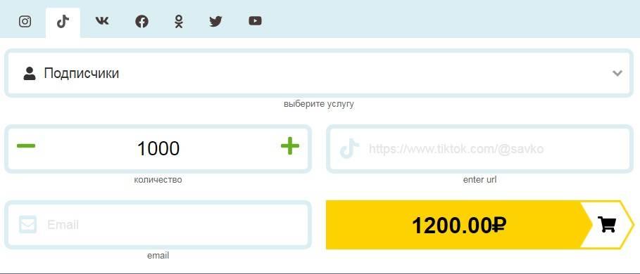 Существуют ли кнопки тик ток за подписчиков