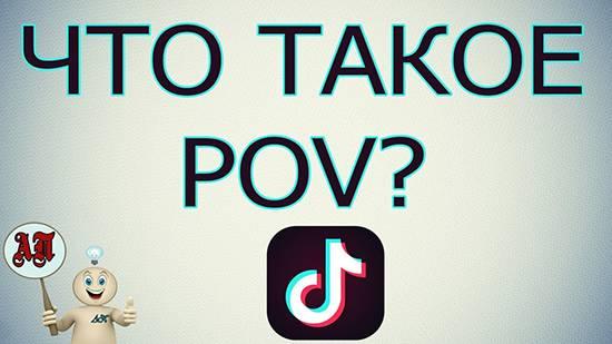 Что такое pov в тик токе: как расшифровывается, как делать и что означает | tktk-wiki