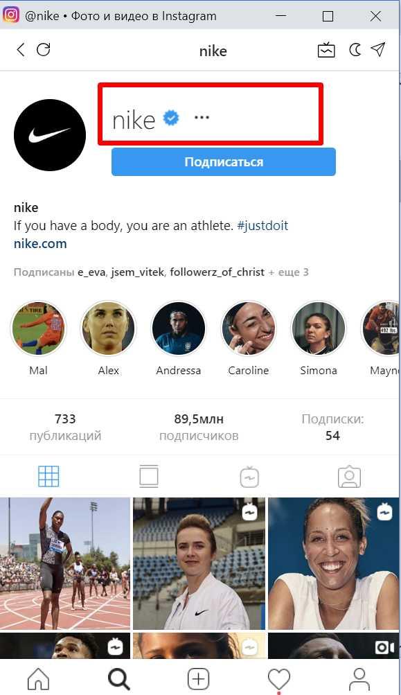 Как получить галочку в instagram