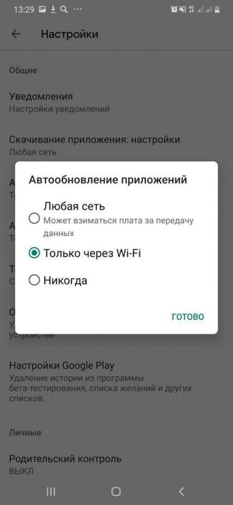 Где скачать тик ток на андроид бесплатно и как установить