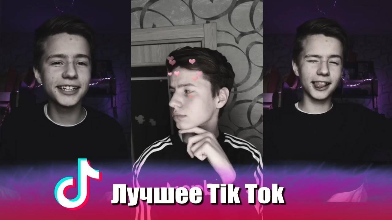Топ тиктокеров россии с 1.5+ млн. подписчиков