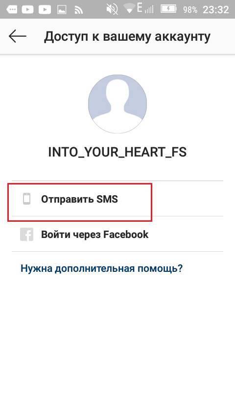 Как сменить номер телефона в инстаграм