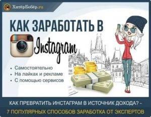 Сказ для новичков о биржах рекламы в инстаграм