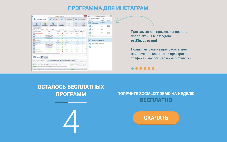 Socialkit - софт для профессионального продвижения в инстаграм