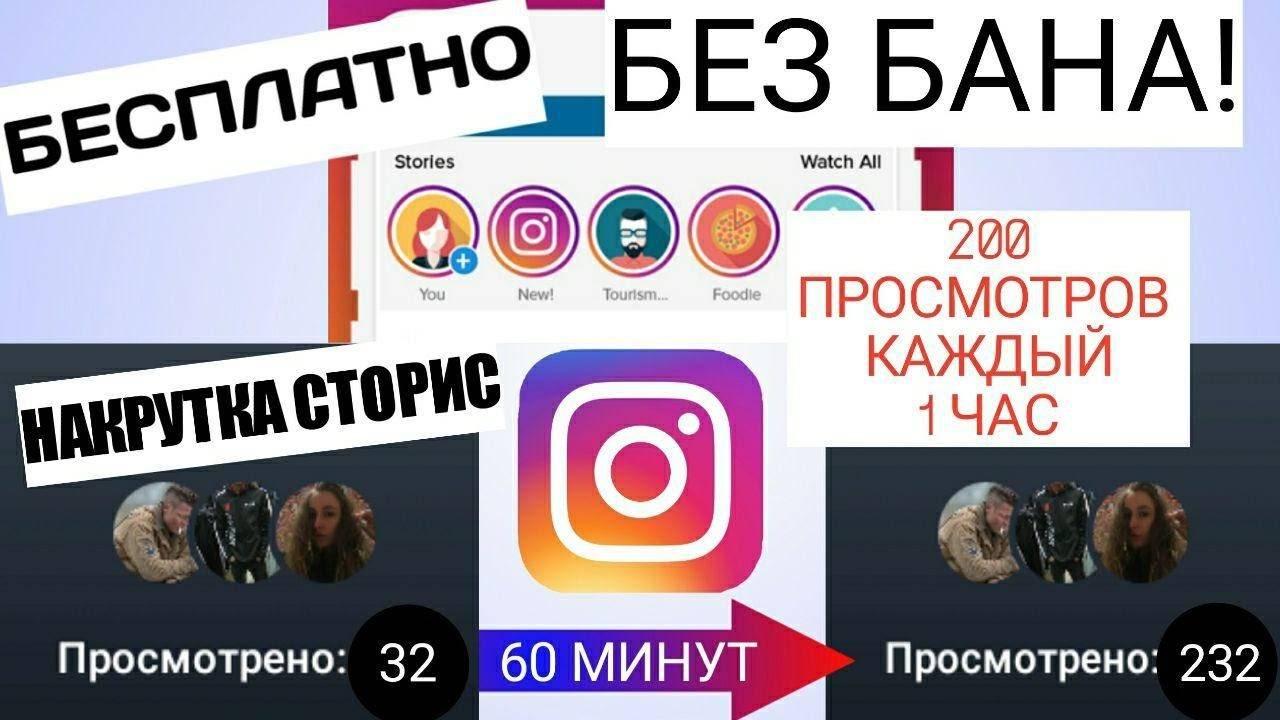 Как накрутить просмотры в instagram