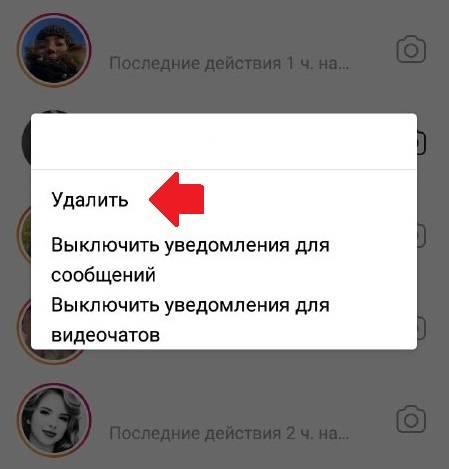 Инструкция, как удалить сообщения в директ инстаграм