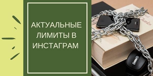 Официальные суточные лимиты в инстаграм на все действия