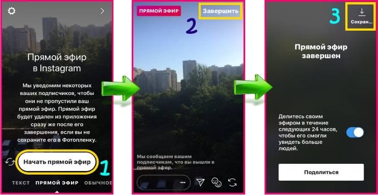 Как скачать прямой эфир с инстаграма: на андроид, айфон и компьютер