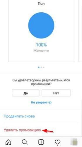 Пошаговая инструкция, как создать промоакцию в инстаграм