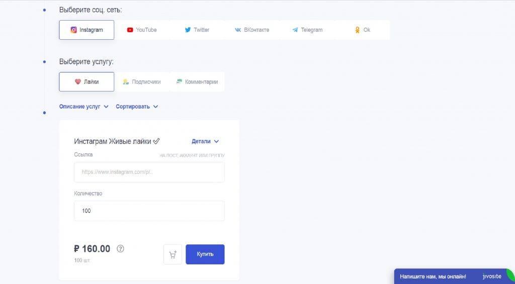 Как набрать подписчиков в инстаграм: масслайкинг и массфоловинг (сервисы и программы)