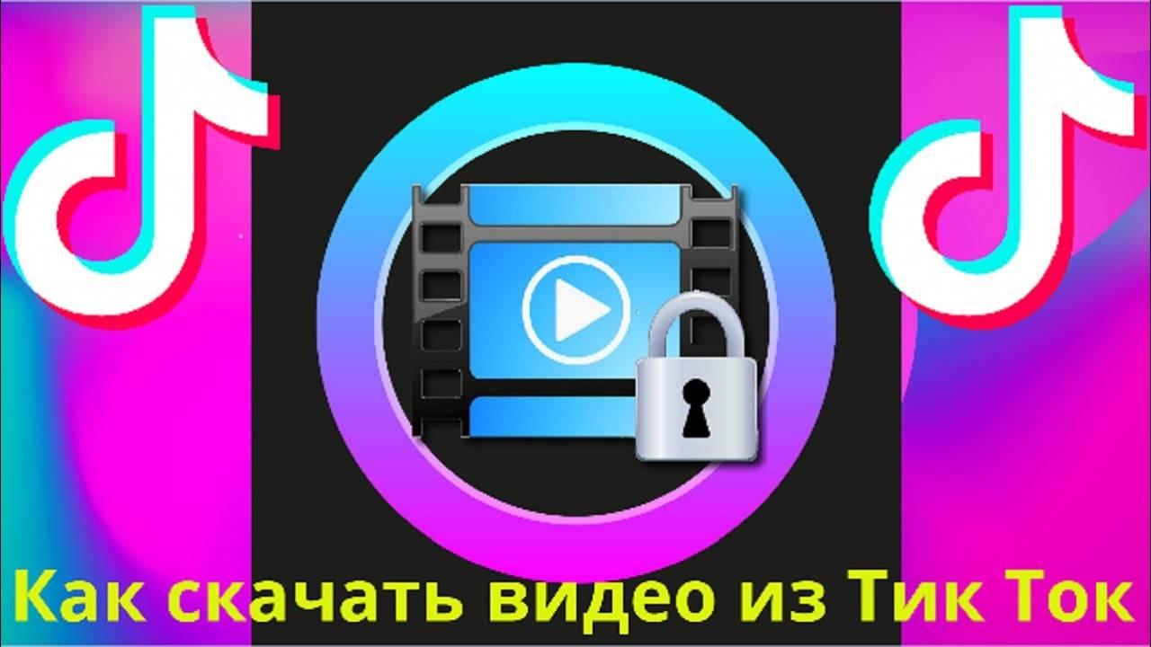 Как скачать видео с тик тока: инструкция для андроид и ios