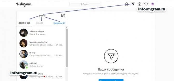 Как рассылать сообщения в директ инстаграм: обзор сервисов и программ