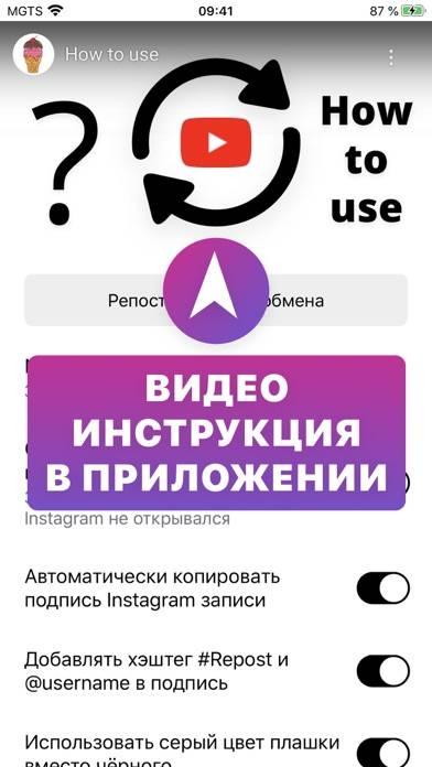 Репост в инстаграме: что это такое и как его сделать