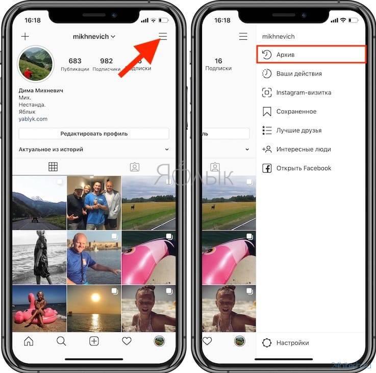 Сохранение чужих и своих фото из инстаграма на пк или телефон