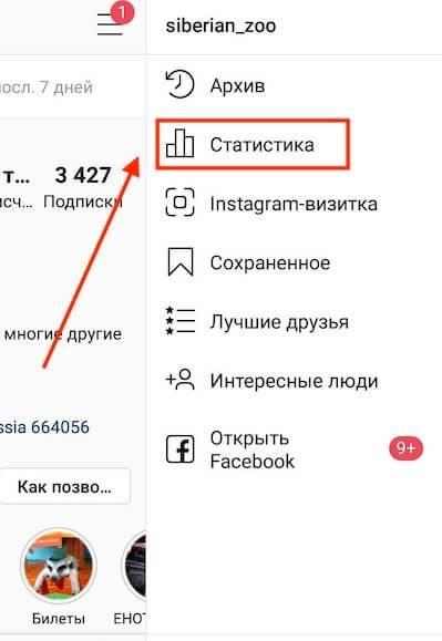 Как подключить статистику в инстаграм к простому профилю пошагово через фейсбук на андроид