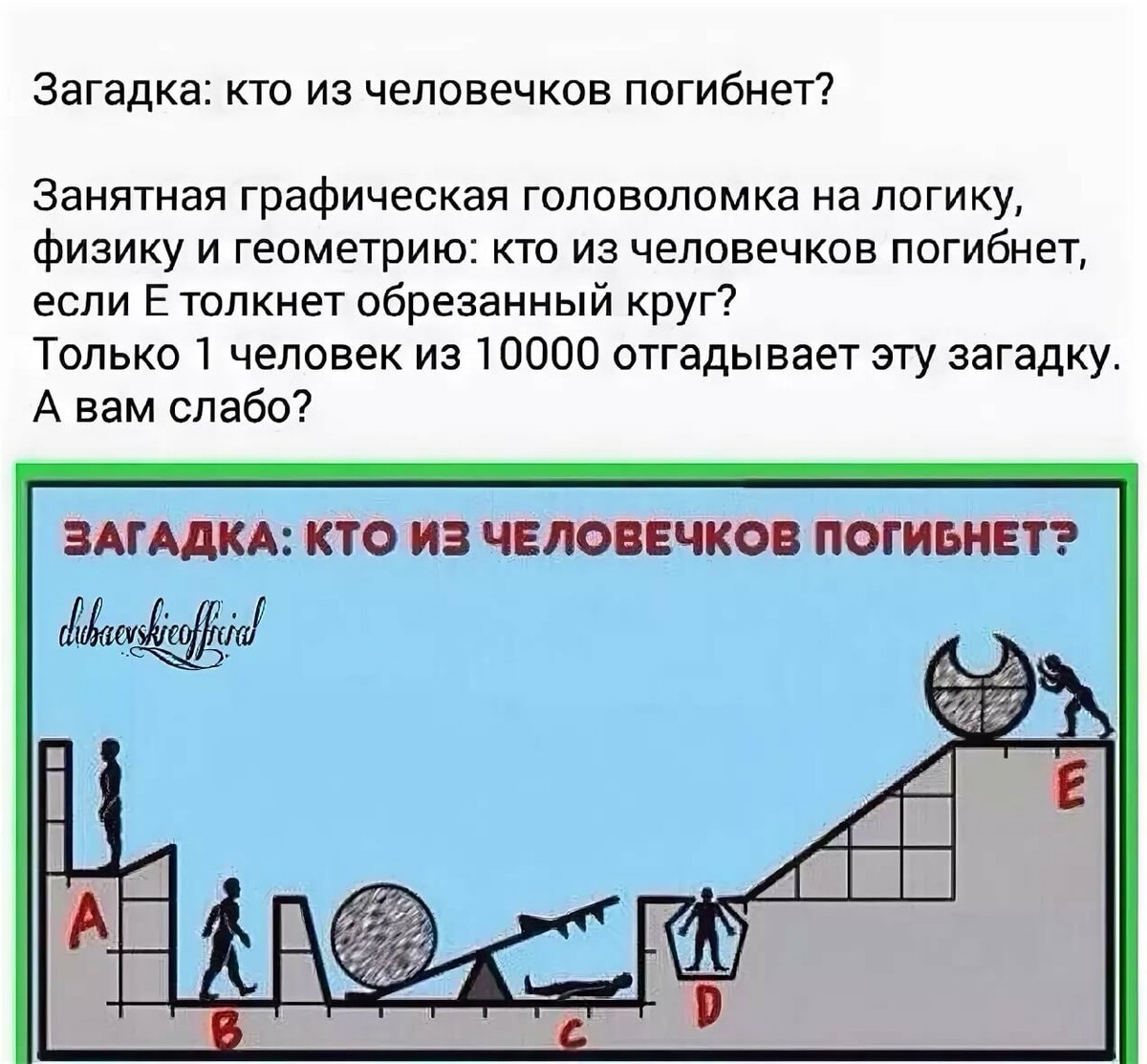 Загадки на логику для детей: 100 логических загадок