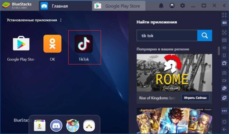 Скачать бесплатно tiktok 15.7.5 для андроид ☛ androidapps2life.ru