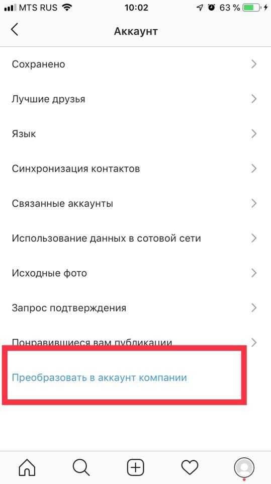Как создать бизнес-аккаунт в instagram: пошаговая инструкция — ppc.world. ppc.world — все о контекстной рекламе