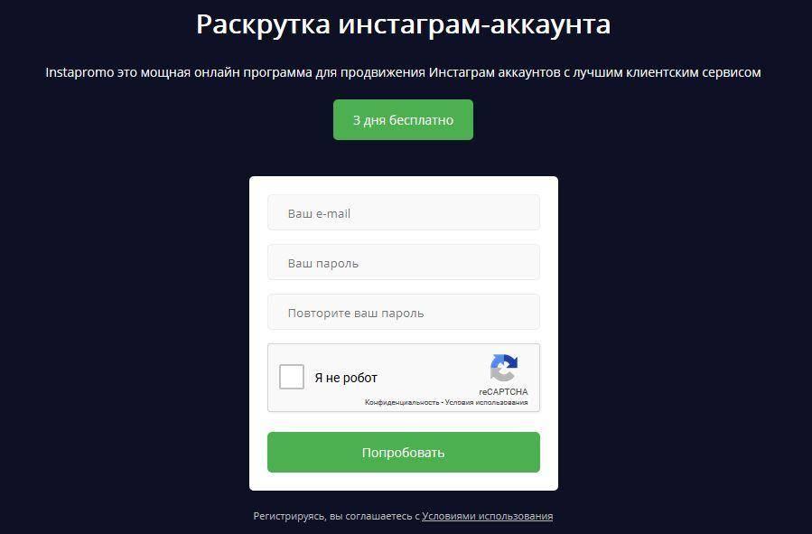 Instapromo.pro отзывы клиентов