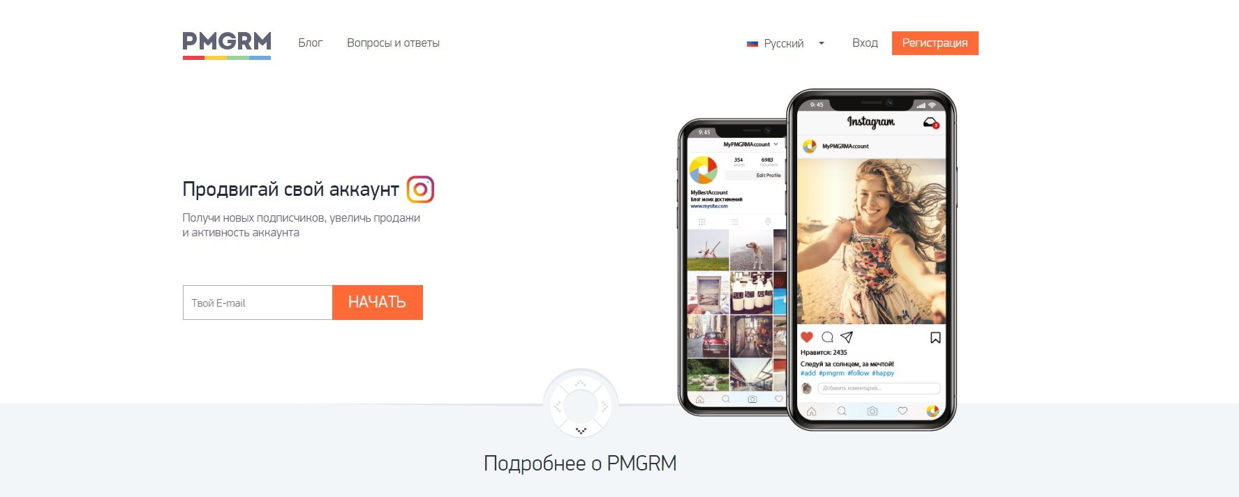 Раскрутка аккаунта в инстаграм через смартфон