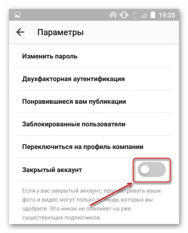 Как скрыть номер в инстаграме из профиля — способы
